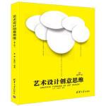 [二手旧书9成新]艺术设计创意思维(第2版),崔勇、杜静芬,清华大学出版社, 9787302440932