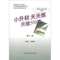 小升初・天天练:关键500字(适用于小学6年级上学期)(第11册) 陈龙文 等 9787514122855