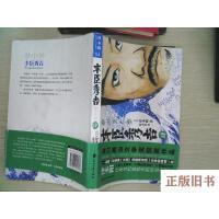 【二手旧书9成新】丰臣秀吉4