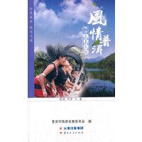 妙曼普洱旅游系列丛书 妙曼普洱快乐之旅 风情普洱 纯净普洱本真之旅