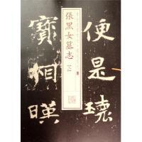 张黑女墓志(2)/书法经典放大铭刻系列