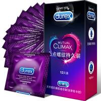 Durex 杜蕾斯 避孕套 男用 安全套 套套 持久型 凸点螺纹 大颗粒 持久12只 原装进口