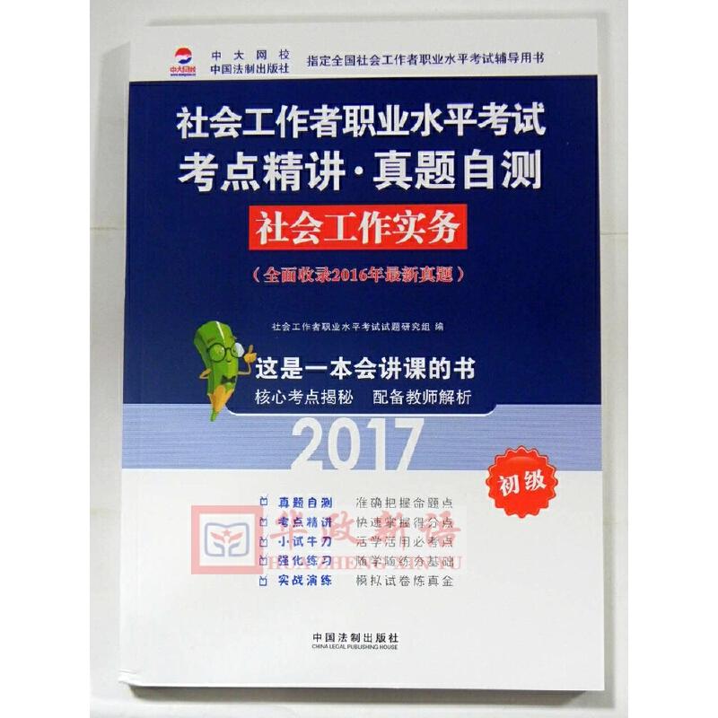 正版 2017社会工作者职业水平考试考点精讲真题自测 社会工作实务初级 中国法制出版社
