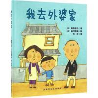 """日本精选儿童成长绘本系列:我去外婆家 3-6岁一本让孩子明白""""隔代亲情""""的暖心绘本 畅销儿童绘本"""