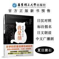 正版 华东理工我是猫 夏目漱石著 日汉对照 日文全文标注假名精装有声日语小说 青春文学阅读 世界经典名著外国文学附中文