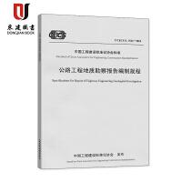 公路工程地质勘察报告编制规程(T/CECS G:H24-2018)