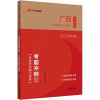 2022广西公务员考试:考前冲刺预测试卷行政职业能力测验(全新升级)中公教育