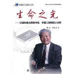 生命之光――记国际著名焊接专家、中国工程院院士关桥
