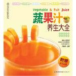 蔬果汁养生大全(汉竹) 很全的种类,很全的功效 附赠《常见饮食搭配宜忌挂图》