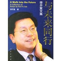 【旧书二手书8成新】与未来同行 李开复 人民出版社 9787010058672