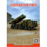 X【现货】兵工科技2020年增刊《中国对海作战能力透视》 军工科技军事军迷航天防务类杂志
