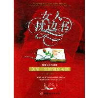 【旧书二手书8新正版】 女人枕边书:美丽一生的铂金法则 瑞芙女社 9787802031210 中国妇女出版社