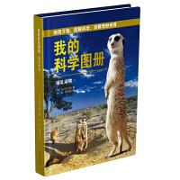 正版科普书我的科学图册哺乳动物青少版儿童科普百科大全中小学生课外读物7-9-12-14岁儿童自然科学书籍精装硬壳大开本