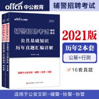 中公教育2021辅警招聘考试:公共基础知识+行政职业能力测验(历年真题)2本套