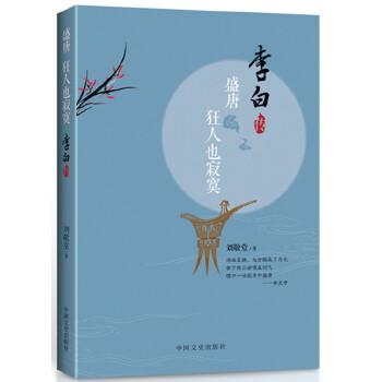 盛唐,狂人也寂寞:李白传(pdf+txt+epub+azw3+mobi电子书在线阅读下载)