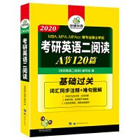 考研英语二阅读理解 A节120篇 2020 全文翻译词汇MBA MPA MPAcc英语专业硕士研究生 华研外语