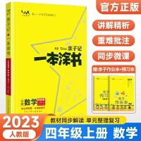 一本涂书小学四年级上册数学人教版2021秋新版一本涂书亲子记