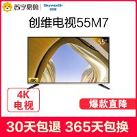 【苏宁易购】Skyworth/创维 55M7 55��4K64位智能网络平板液晶电视机