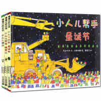 蒲蒲兰绘本馆 小人儿帮手系列 全3册 搜索队 圣诞节 日本绘本图书0-1-2-3-4-5-6岁幼儿童绘本读物 亲子共度宝宝睡前故事书 各种工