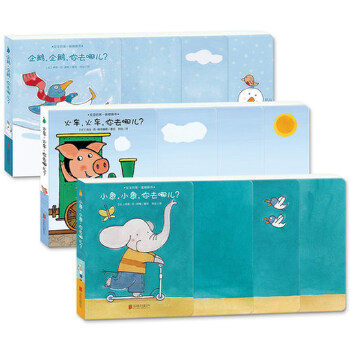 张思莱推荐 宝宝的第一套楼梯书全套3册 幼儿绘本0-1-2-3岁婴儿小手纸板翻翻书玩具书启蒙认知早教书 儿童书籍6周岁故事图书 宝宝的第一套楼梯书