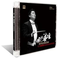达人艺典《南北英雄》2CD 余隆.中国爱乐乐团.上海交响乐团