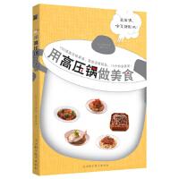 [二手旧书9成新]用高压锅做美食,今泉久美,浙江科学技术出版社, 9787534155895