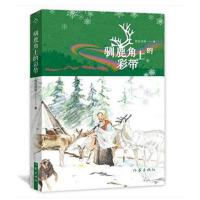 驯鹿角上的彩带(典藏版) 芭拉杰依・柯拉丹木 著 中国当代长篇小说