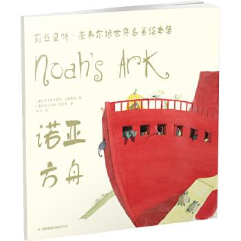 诺亚方舟 (睡前*温情的时光,和孩子一起阅读莉丝贝特·茨韦尔格的绘本经典)