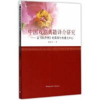 中国戏剧典籍译介研究