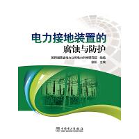 电力接地装置的腐蚀与防护