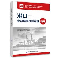 港口电动装卸机械司机(高级)
