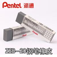 日本进口Pentel派通钢笔橡皮擦 ZEB-20橡皮 圆珠笔磨砂擦正品