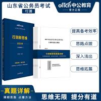 中公教育2020山东公务员考试:行测新思维真题详解