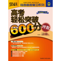 王金战系列图书-高考轻松突破600分(理数)