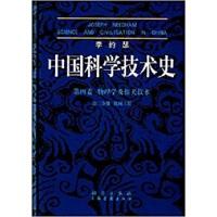 李约瑟中国科学技术史4-2机械工程