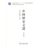中国历史文选(第三版)