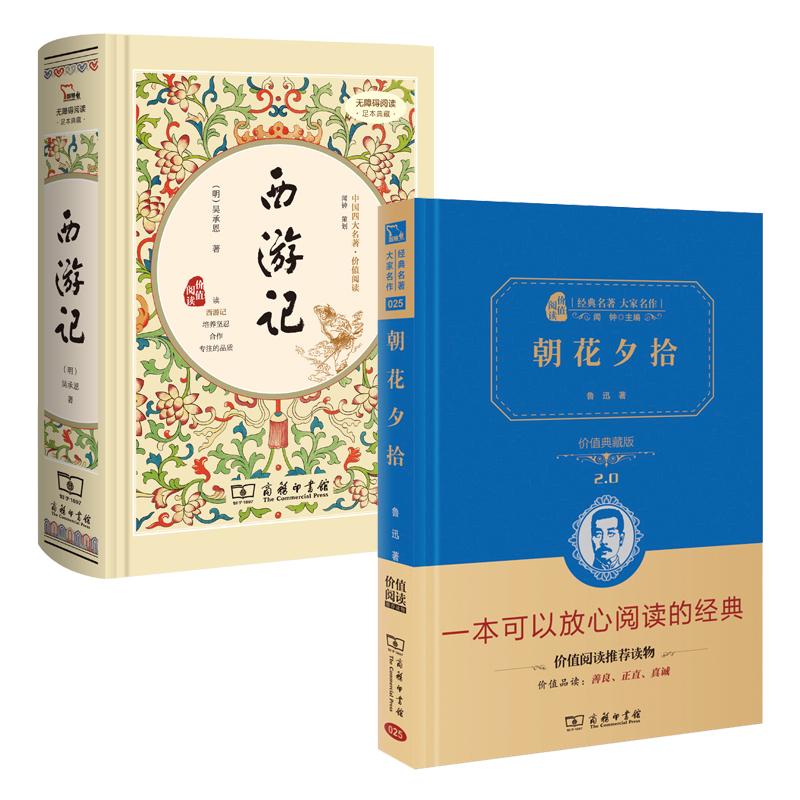 西游记 朝花夕拾 七年级上册部编版教材指定必读书目(套装共2册)