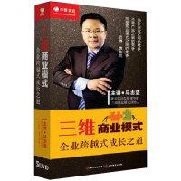 三维商业模式 企业跨越式成长之道 5DVD 马志坚