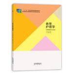 [二手旧书9成新]老年护理学,邓一洁,9787200106039,北京出版社