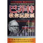 [二手旧书9成新]巴菲特教你玩股票,许连军,马丽娅,9787504847812,农村读物出版社