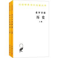 希罗多德历史(全两册,汉译名著本)
