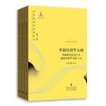 中国经济学大纲――中国特色社会主义政治经济学分析