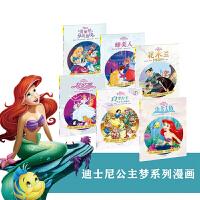 迪士尼公主梦系列漫画(套装6册)
