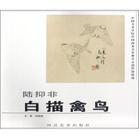 陆抑非(白描禽鸟)/中国美术学院中国画系名家教学示范作品精选