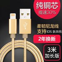 苹果数据线超长3米2米iPhone6sc的手机充电线器加长3m了7plus三米2m红色8p抗拉sjx