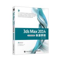 人民邮电:3ds Max 2014标准教程 全视频微课版