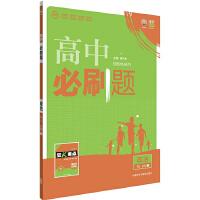 理想树 2016新课标 高中必刷题政治(RJ必修1)