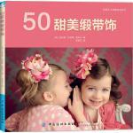 50甜美缎带饰