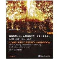 铸造手册大全:金属铸造工艺、冶金技术和设计 第1册 熔体.卷入.流动
