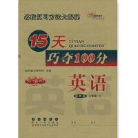 15天巧夺100分英语三年级 上册19秋(冀教版)全新版